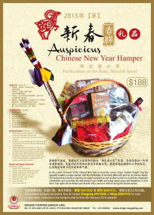 hamper-poster thumb