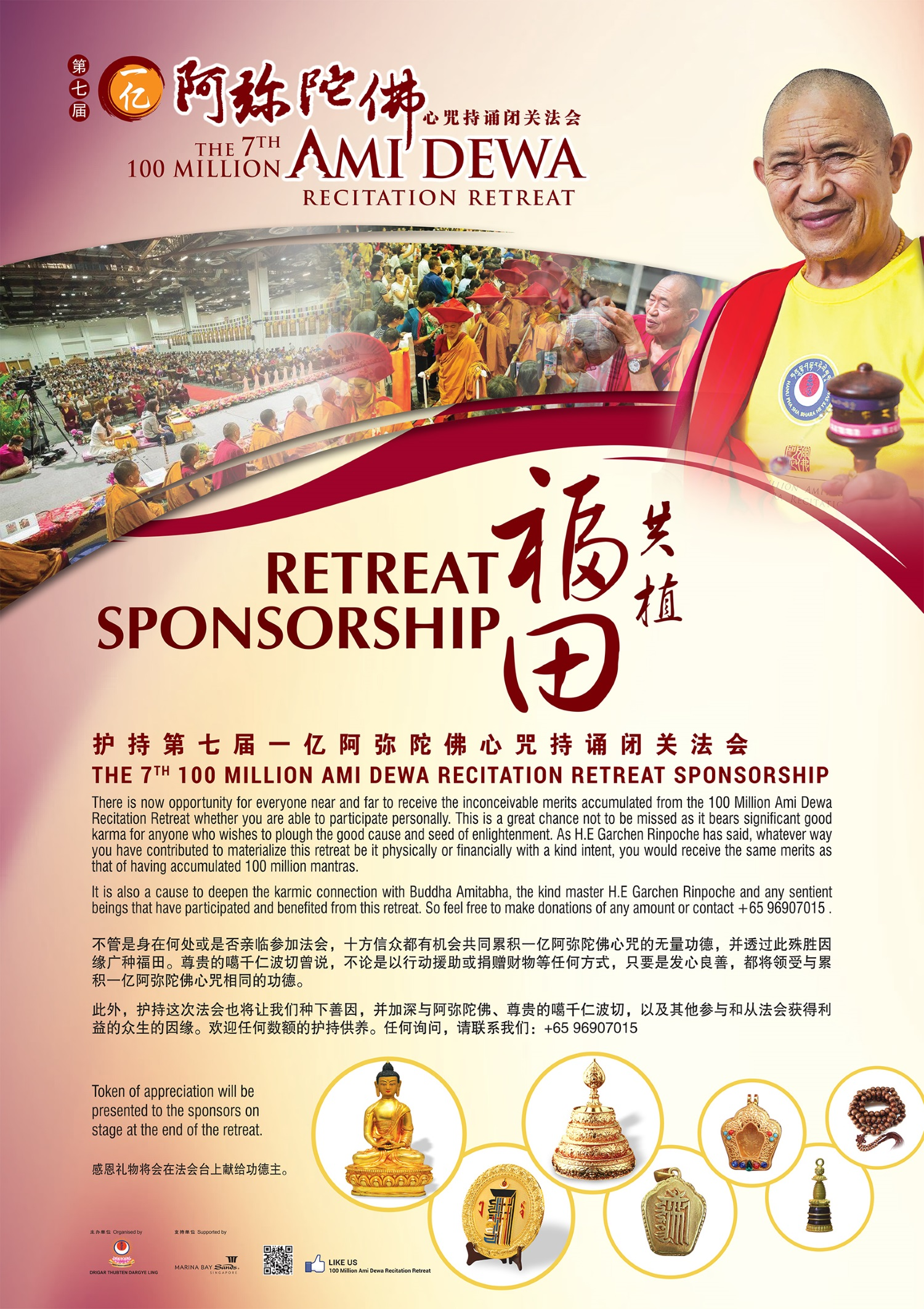 ami-dewa-retreat-sponsorship-poster-2017